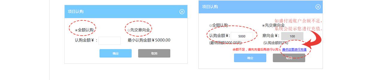 充值,认购流程第三版(最新版)_13.jpg