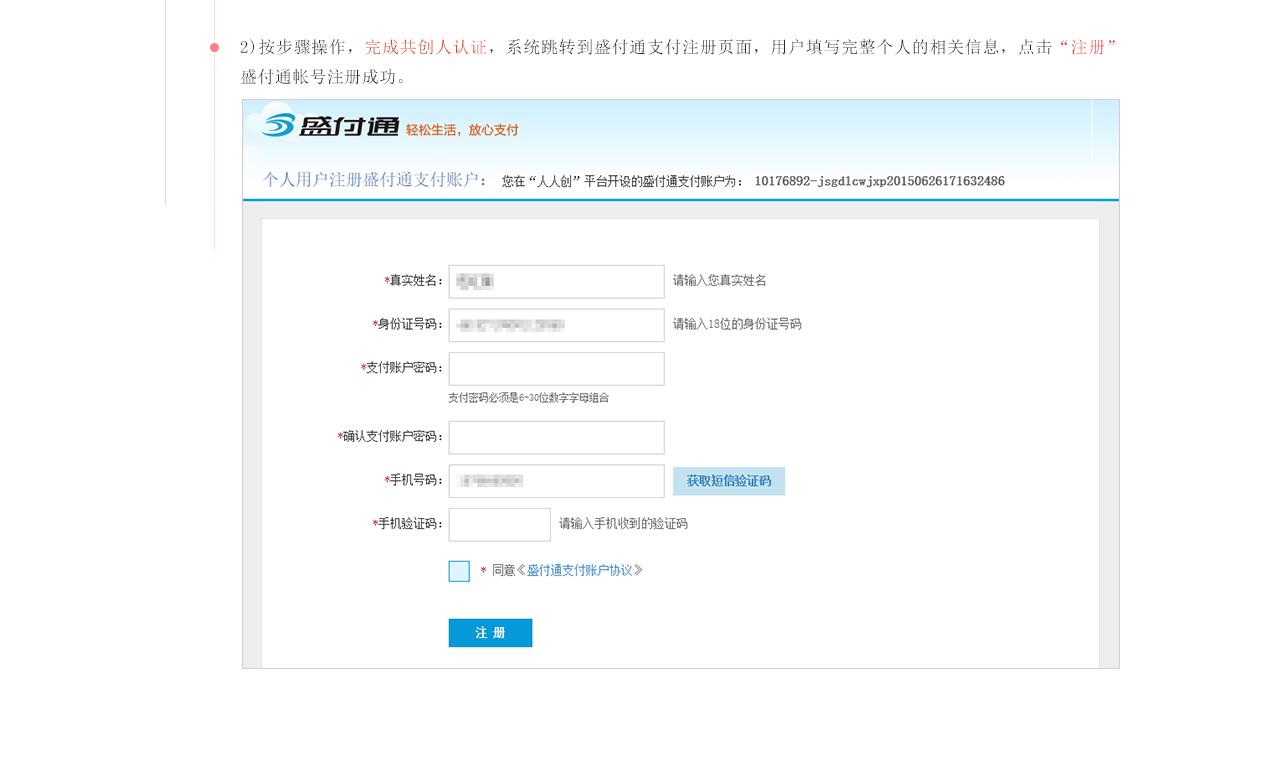 注册,认证建账流程第四版(最新版)_04.jpg