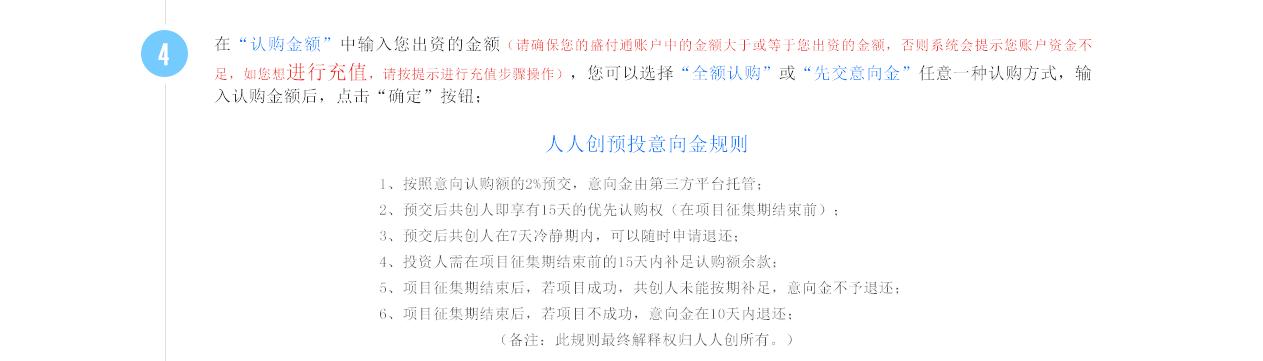 充值,认购流程第四版(最新版)_12.png